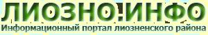 ЛИОЗНО.ИНФО - Информационный портал лиозненского района