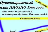 Ориентировочный план Лиозно 1900 года