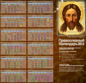 Православный календарь 2013 - скачать