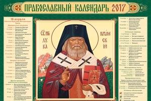 Православный календарь 2017 - скачать